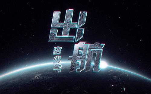 Chu Hang 出航 Go To Sea Lyrics 歌詞 With Pinyin