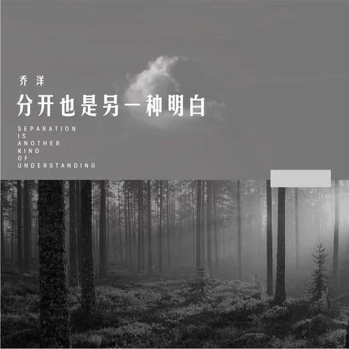 Fen Kai Ye Shi Ling Yi Zhong Ming Bai 分开也是另一种明白 Separation Is Another Way Of Understanding Lyrics 歌詞 With Pinyin