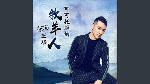 Ke Ke Tuo Hai De Mu Yang Ren 可可托海的牧羊人 The Shepherds Of The Coketo Sea Lyrics 歌詞 With Pinyin