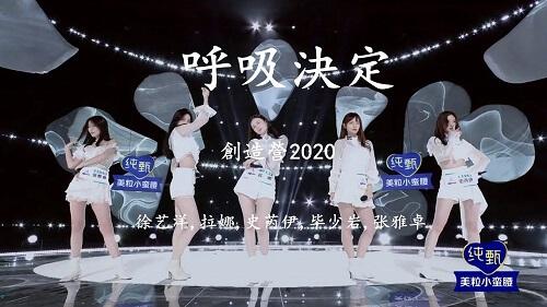Hu Xi Jue Ding 呼吸决定 Breathing Decision Lyrics 歌詞 With Pinyin