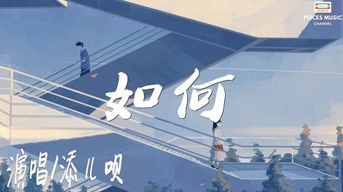 Ru He 如何 How To Lyrics 歌詞 With Pinyin