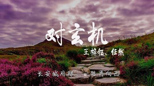 Dui Xuan Ji 对玄机 The Mystery Lyrics 歌詞 With Pinyin