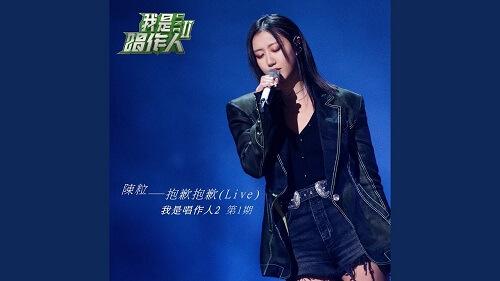 Bao Qian Bao Qian 抱歉抱歉 I'm Sorry Sorry Lyrics 歌詞 With Pinyin