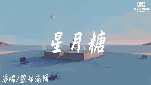 Xing Yue Tang 星月糖 Moon And Sugar Lyrics 歌詞 With Pinyin