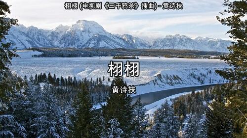 Xu Xu 栩栩 As Lyrics 歌詞 With Pinyin