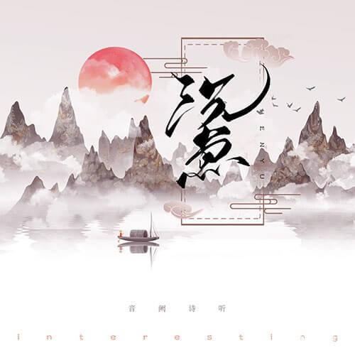 Chen Yu 沉鱼 Sink Fish Lyrics 歌詞 With Pinyin