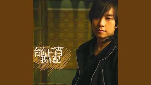 Lei Liu Yi Qian Bian 泪流一千遍 A Thousand Tears Lyrics 歌詞 With Pinyin