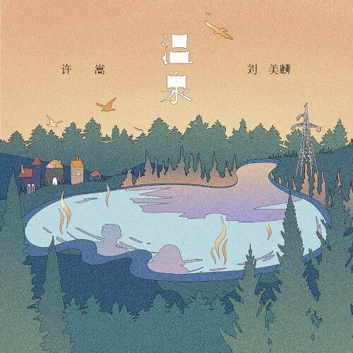 Wen Quan 温泉 Hot Springs Lyrics 歌詞 With Pinyin