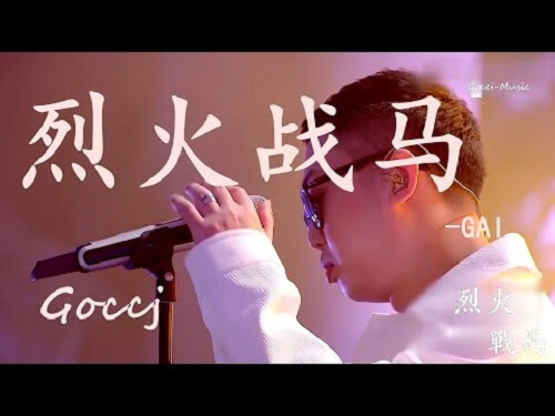 Lie Huo Zhan Ma 烈火战马 The Fire Is The Charger Lyrics 歌詞 With Pinyi