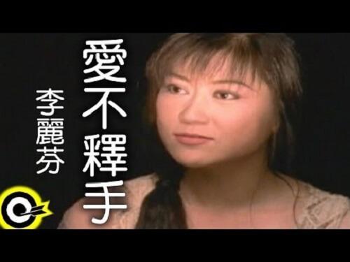 Ai Bu Shi Shou 爱不释手 Fondle Admiringly Lyrics 歌詞 With Pinyin