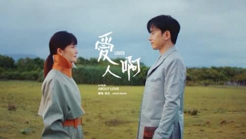 Ai Ren A 爱人啊 The Lover Lyrics 歌詞 With Pinyin