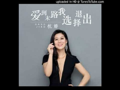 Ai Dao Mo Lu Wo Xuan Ze Tui Chu 爱到末路我选择退出 Love To The End I Choose To Quit Lyrics 歌詞 With Pinyin