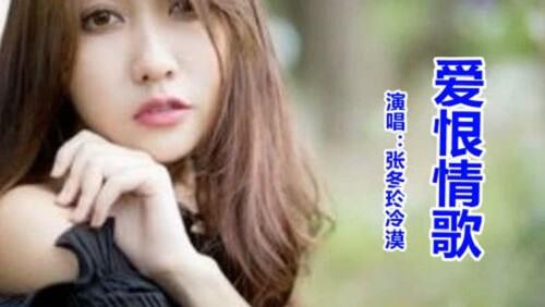 Ai Hen Qing Ge 爱恨情歌 Love Hate Love Song Lyrics 歌詞 With Pinyin
