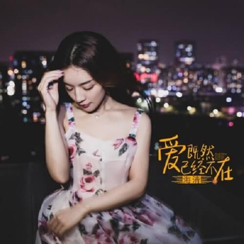 Ai Ji Ran Yi Jing Bu Zai 爱既然已经不在 Love Is Gone Lyrics 歌詞 With Pinyin