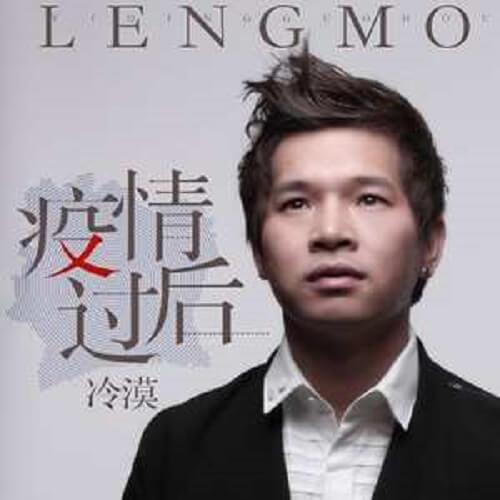Yi Qing Guo Hou 疫情过后 After The Outbreak Lyrics 歌詞 With Pinyin