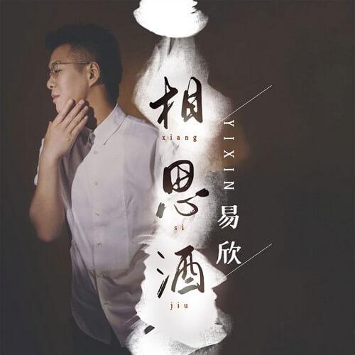 Xiang Si Jiu 相思酒 Acacia Wine Lyrics 歌詞 With Pinyin