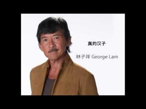 Zhen De Han Zi 真的汉子 The Man Really Lyrics 歌詞 With Pinyin