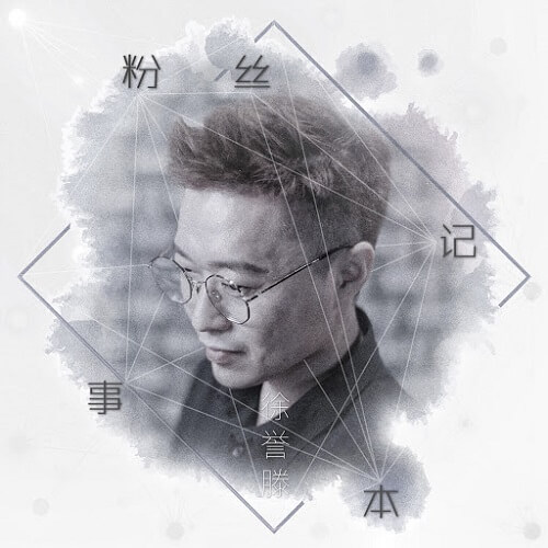 Fen Si Ji Shi Ben 粉丝记事本 Fan Pad Lyrics 歌詞 With Pinyin