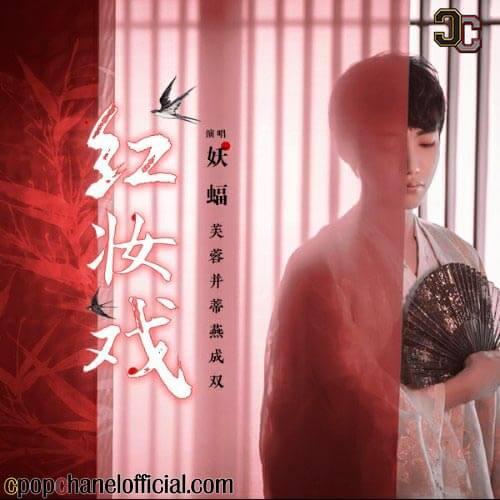 Hong Zhuang Xi 红妆戏 Red Makeup Play Lyrics 歌詞 With Pinyin