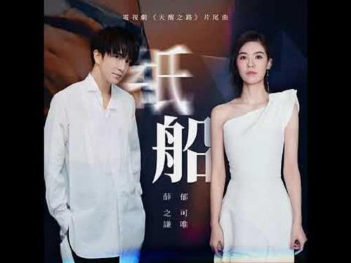 Zhi Chuan 纸船 Paper Lyrics 歌詞 With Pinyin