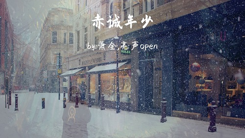 Chi Cheng Nian Shao 赤诚年少 In The Afternoon We Young Lyrics 歌詞 With Pinyin