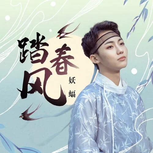 Ta Chun Feng 踏春风 On The Spring Breeze Lyrics 歌詞 With Pinyin