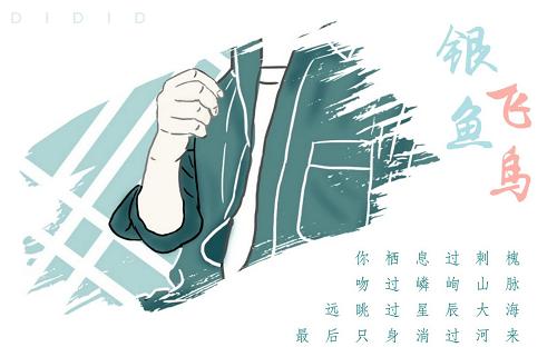Yin Yu Fei Niao 银鱼飞鸟 Whitebait Birds Lyrics 歌詞 With Pinyin