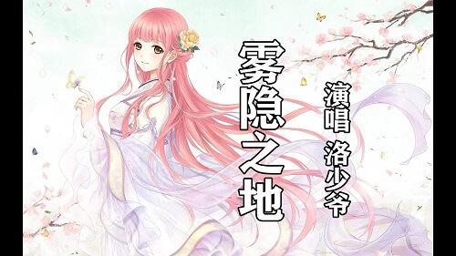 Wu Yin Zhi Di 雾隐之地 Hidden Place Lyrics 歌詞 With Pinyin
