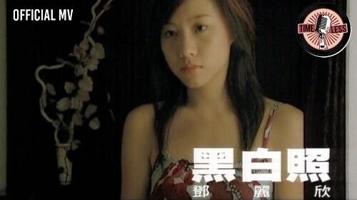 Hei Bai Zhao 黑白照 Black And White Photos Lyrics 歌詞 With Pinyin