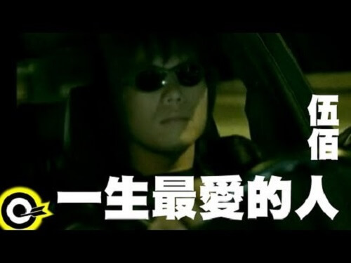 Yi Sheng Zui Ai De Ren 一生最爱的人 The Person I Love Most In My Life Lyrics 歌詞 With Pinyin