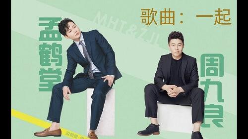 Yi Qi 一起 Together Lyrics 歌詞 With Pinyin
