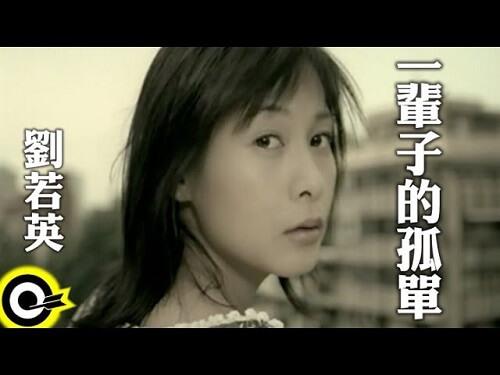 Yi Bei Zi De Gu Dan 一辈子的孤单 A Lifetime Of Loneliness Lyrics 歌詞 With Pinyin