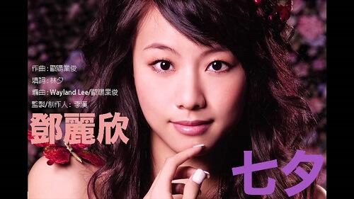 Qi Xi 七夕 Chinese Valentine's Day Lyrics 歌詞 With Pinyin