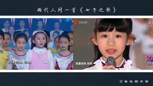 Qi Zi Zhi Ge 七子之歌 The Song Of Seven Lyrics 歌詞 With Pinyin