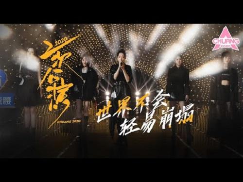 Shi Jie Bu Hui Qing Yi Beng Ta 世界不会轻易崩塌 The World Does Not Collapse Easily Lyrics 歌詞 With Pinyin