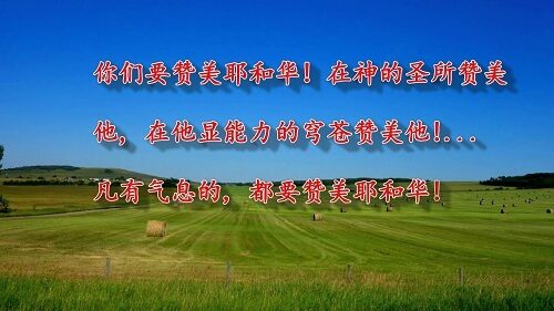 Zhong Hua Er Nv Yi Qi Lai Zan Mei 中华儿女一起来赞美 The Sons And Daughters Of China Come Together To Praise Lyrics 歌詞 With Pinyin