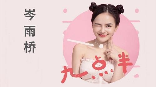 Jiu Dian Ban 九点半 Half Past Nine Lyrics 歌詞 With Pinyin