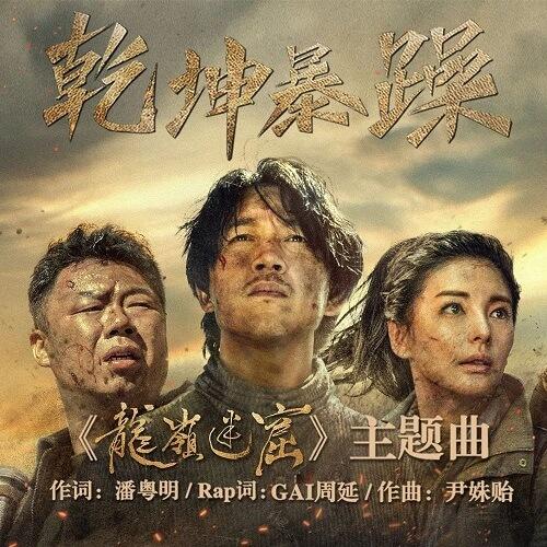 Qian Kun Bao Zao 乾坤暴躁 Qiankun Irritable Lyrics 歌詞 With Pinyin
