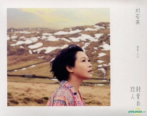 Qin Ai De Lu Ren 亲爱的路人 Dear Passerby Lyrics 歌詞 With Pinyin
