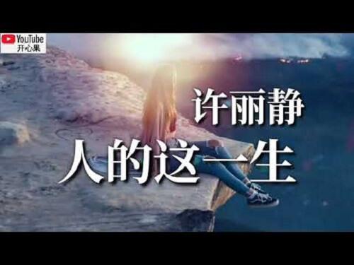 Ren De Zhe Yi Sheng 人的这一生 A Person's Life Lyrics 歌詞 With Pinyin