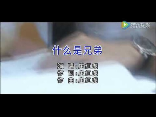 Shen Me Shi Xiong Di 什么是兄弟 What Is A Brother Lyrics 歌詞 With Pinyin