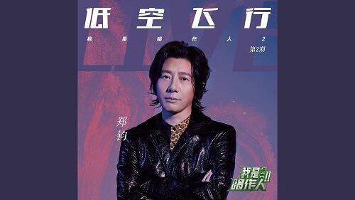 Di Kong Fei Xing 低空飞行 Low-flying Lyrics 歌詞 With Pinyin