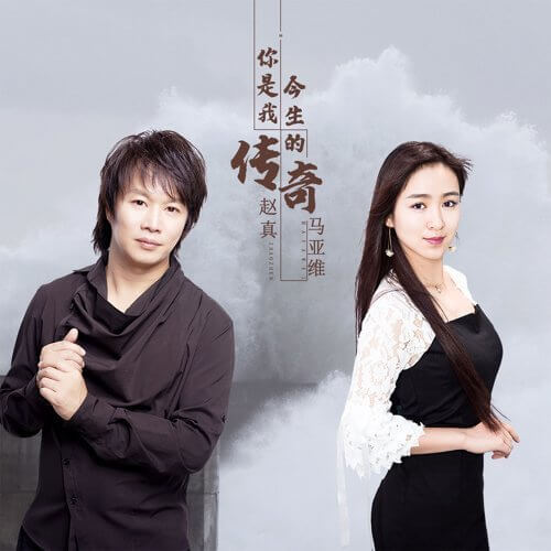 Ni Shi Wo Jin Sheng De Chuan Qi 你是我今生的传奇 You Are The Legend Of My Life Lyrics 歌詞 With Pinyin