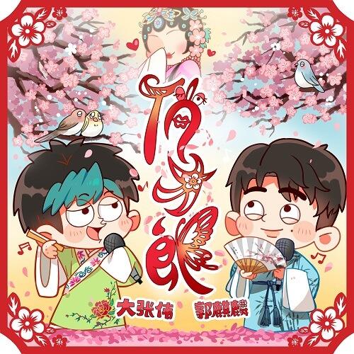 Qiao Cai Lang 俏才郎 Qiao Was Lang Lyrics 歌詞 With Pinyin