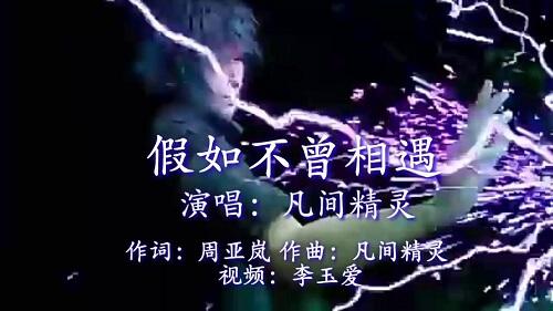 Jia Ru Bu Cen Xiang Yu 假如不曾有相遇 If We Never Met Lyrics 歌詞 With Pinyin