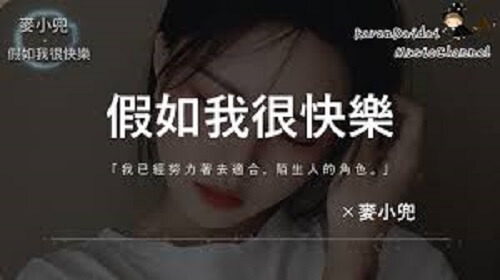 Jia Ru Wo Hen Kuai Le 假如我很快乐 If I Am Happy Lyrics 歌詞 With Pinyin