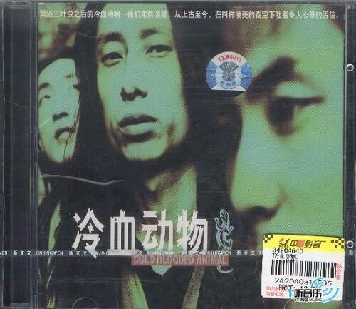 Leng Xue Dong Wu 冷血动物 Cold-blooded Animals Lyrics 歌詞 With Pinyin