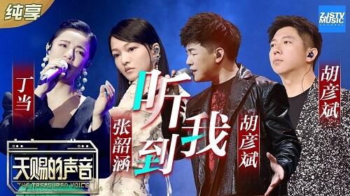 Ting Dao Wo 听到我 Hear Me Lyrics 歌詞 With Pinyin