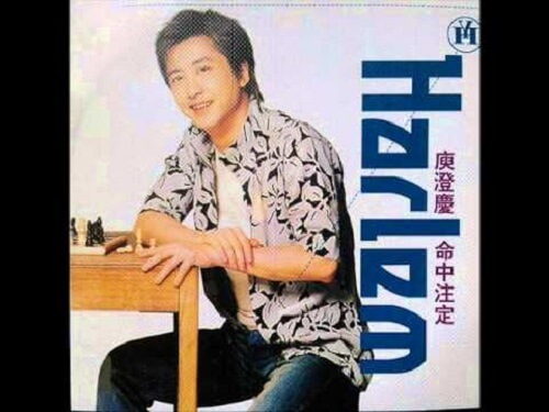 Ming Zhong Zhu Ding 命中注定 Doomed Lyrics 歌詞 With Pinyin