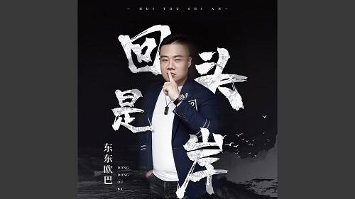 Hui Tou Shi An 回头是岸 Turn Away Lyrics 歌詞 With Pinyin